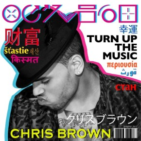 turn-up-the-music-cover